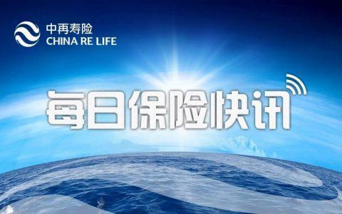 【2017.06.06】每日保险快讯-90保险-90保险