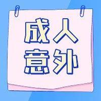 渤海财险 | 爱永恒-个人意外险-90保险