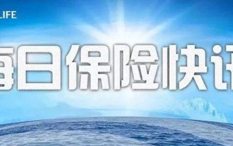 【2020.4.1】每日保险快讯-90保险-90保险