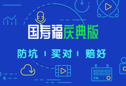 """国寿福2019,从""""臻享版""""到""""庆典版"""",槽点换了吗?-值得买吗-90保险"""