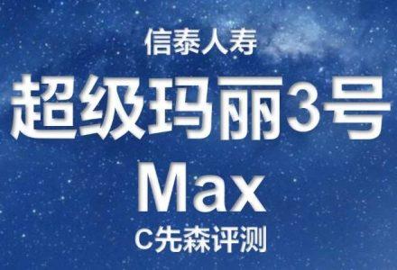 信泰人寿丨超级玛丽3号Max,小毛病挺多-值得买吗-90保险