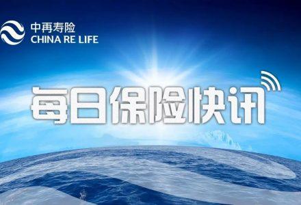 【2017.07.28】每日保险快讯-90保险-90保险