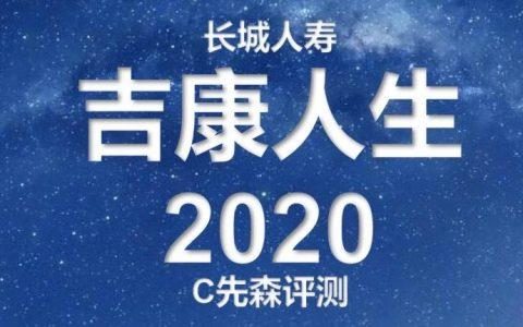 长城人寿丨吉康人生2020,有亮点,也有不少问题-值得买吗-90保险