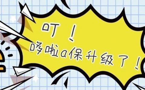 重疾江湖新动向:哆啦a保终于出招了.......-值得买吗?-90保险