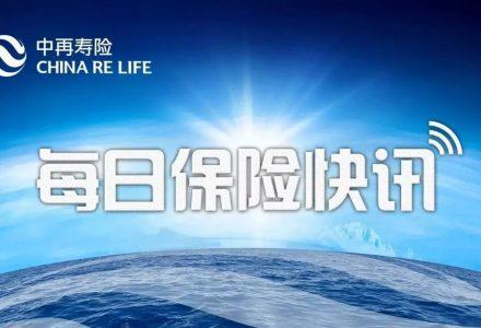 【2018.01.22】每日保险快讯-90保险-90保险
