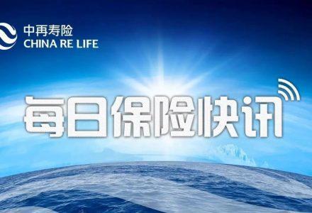 【2018.04.08】每日保险快讯-90保险-90保险