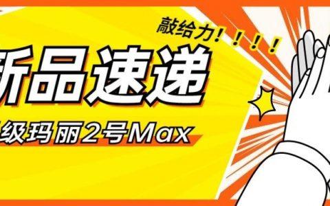 超级玛丽2号Max强势来袭,升级后的保障更优秀!-值得买吗?-90保险