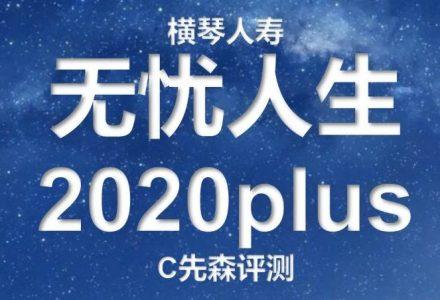 横琴人寿丨无忧人生2020 plus,即便升级,问题依旧不少-90保险-90保险