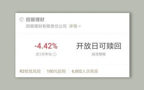"""活久见!""""年化-4.42%"""" 的低风险银行理财在哪买-90保险"""