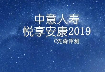 中意人寿丨悦享安康 2019 找到4个坑-值得买吗-90保险