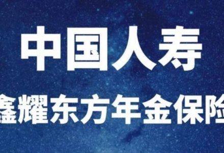 中国人寿 | 鑫耀东方年金保险,所谓开门红产品,要选择建议还得慎重-90保险