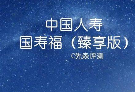中国人寿丨国寿福(臻享版)一共有5个坑-值得买吗-90保险