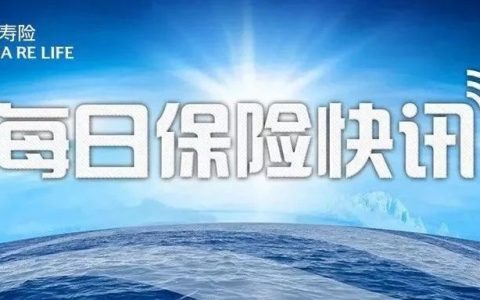 【2020.9.1】每日保险快讯-90保险-90保险