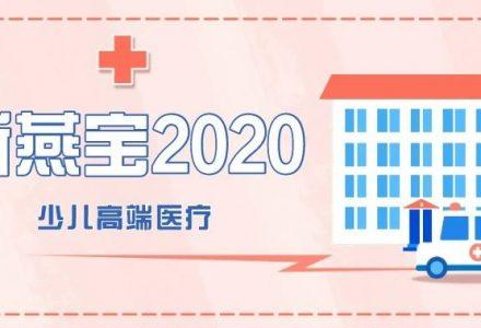 新燕宝2020少儿高端医疗险,值不值得买?-90保险