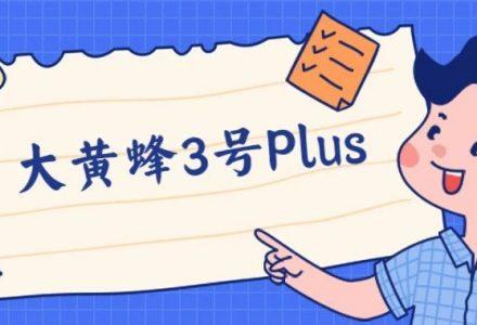 大黄蜂3号plus丨保障新升级,更适合给孩子安排-值得买吗?-90保险