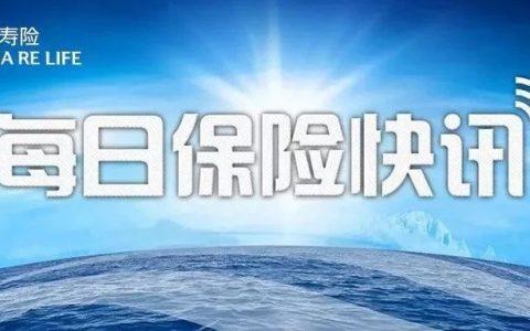 【2020.8.13】每日保险快讯-90保险-90保险