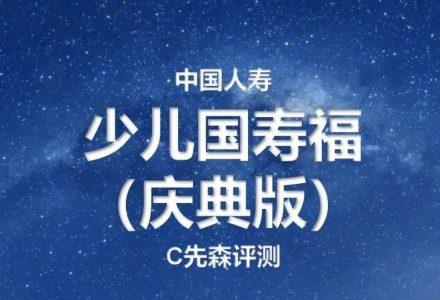 中国人寿丨少儿国寿福(庆典版)找到了4个大坑-值得买吗-90保险