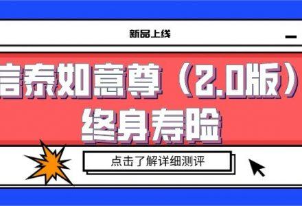 信泰如意尊(2.0版)终身寿险,升级前后有何变化?-90保险