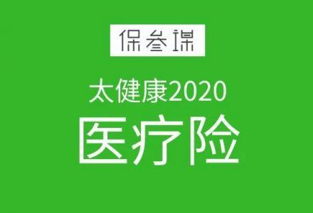 太平洋太健康2020版:最新版太健康百万医疗险-90保险