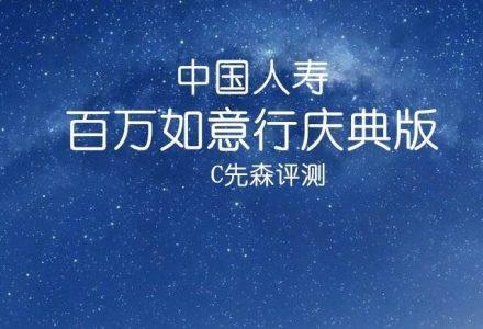 中国人寿丨百万如意行庆典版的坑有3个-值得买吗-90保险