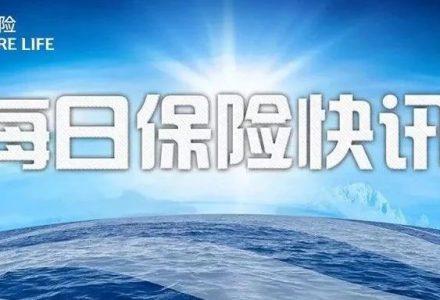 【2020.2.18】每日保险快讯-90保险-90保险