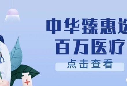 中华保险 | 中华臻惠选百万医疗险测评分析-90保险