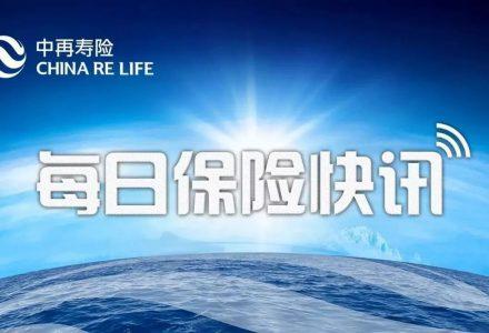 【2017.12.29】每日保险快讯-90保险-90保险