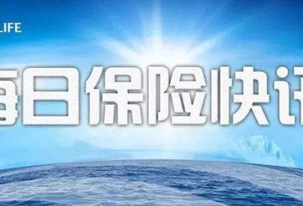 【2020.4.8】每日保险快讯-90保险-90保险