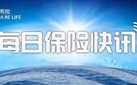【2019.10.23】每日保险快讯-90保险-90保险