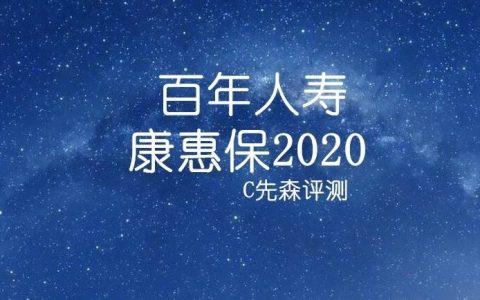 百年人寿丨康惠保2020(超惠保)亮点很多,坑也没少-值得买吗-90保险