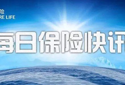 【2019.08.07】每日保险快讯-90保险-90保险