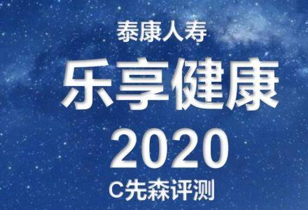 泰康人寿丨乐享健康2020,找到4个坑-值得买吗-90保险