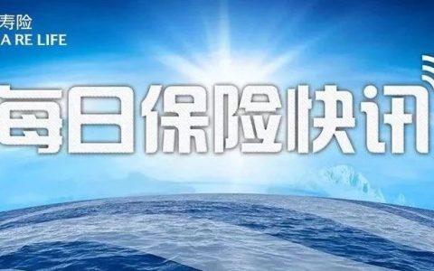 【2020.2.25】每日保险快讯-90保险-90保险
