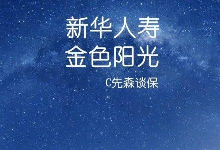 新华人寿丨金色阳光的4个坑都找出来了-值得买吗-90保险