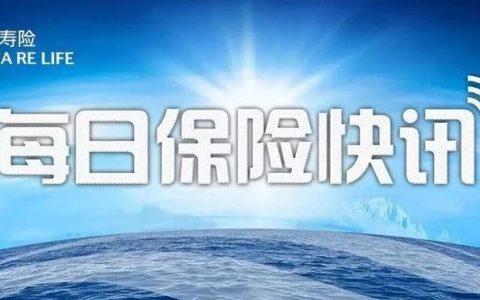 【2020.1.7】每日保险快讯-90保险-90保险