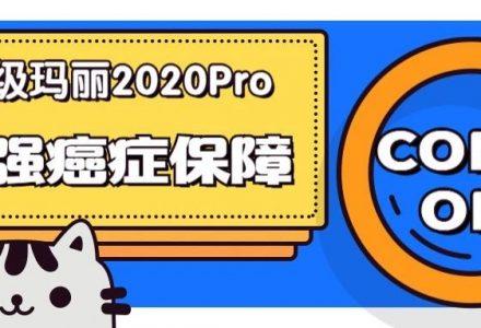 超级玛丽2020Pro丨看中癌症赔付责任的,千万别错过-值得买吗?-90保险