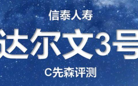 信泰人寿丨达尔文3号,亮点虽多,坑有4个-值得买吗-90保险