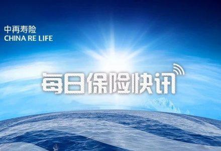 【2018.07.26】每日保险快讯-90保险-90保险