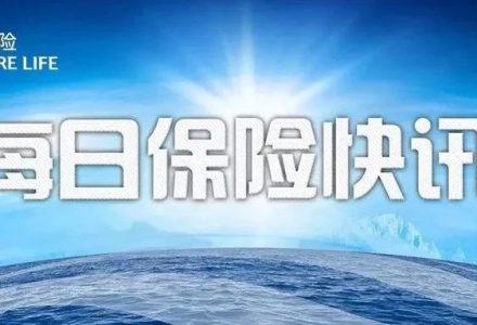 【2019.12.5】每日保险快讯-90保险-90保险