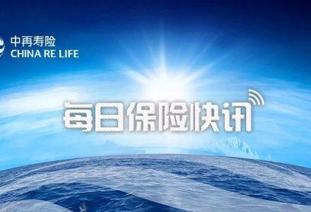 【2018.08.13】每日保险快讯-90保险-90保险