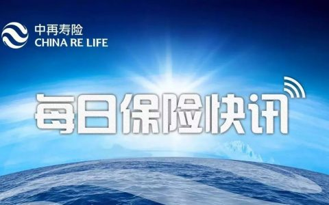 【2017.08.18】每日保险快讯-90保险-90保险
