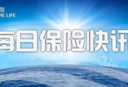 【2020.8.7】每日保险快讯-90保险-90保险