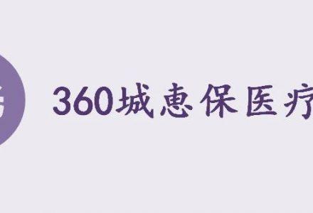 曝光 | 360城恵保的神奇解读-90保险