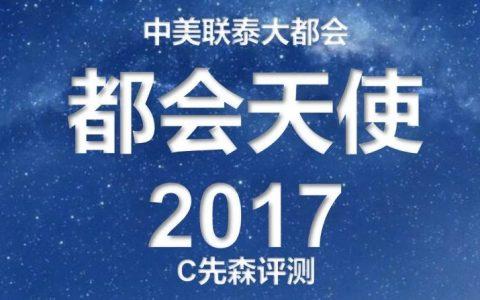 中美联泰大都会丨都会天使2017,续保问题比较大-值得买吗-90保险