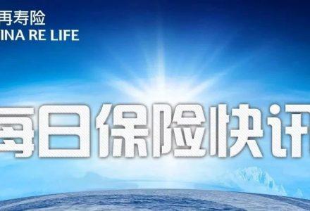 【2019.05.15】每日保险快讯-90保险-90保险