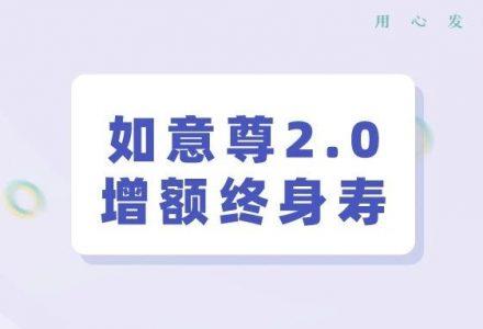 爆料│升级后的信泰人寿如意尊2,收益更高了!但……-90保险