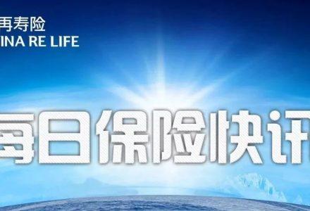 【2019.01.30】每日保险快讯-90保险-90保险