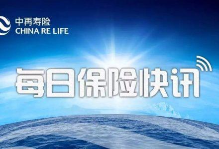 【2017.08.23】每日保险快讯-90保险-90保险