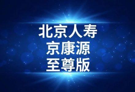 北京人寿|京康源至尊版:70岁前1.5倍,但也有不少缺陷-90保险