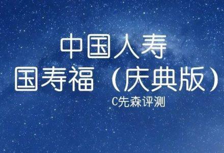 中国人寿丨国寿福(庆典版)一共有5个坑-值得买吗-90保险